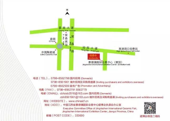 2019第16届中国景德镇国际陶瓷博览会招商工作已启动