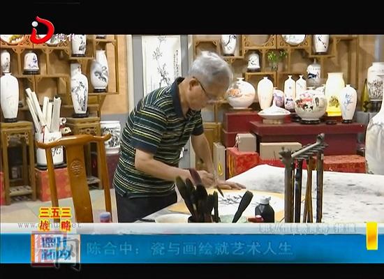 陈合中:瓷与画绘就艺术人生