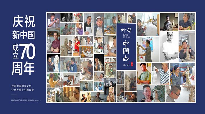 """""""对话中国白匠人-庆祝新中国成立70周年""""系列专题报道"""
