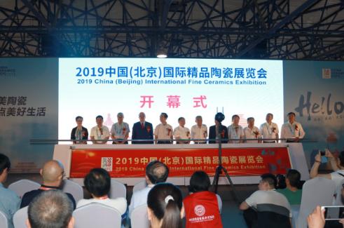 2019中國(北京)國際精品陶瓷展覽會8月2日正式開幕