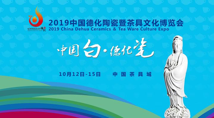 2019中国德化陶瓷暨茶具文化博览会10月开幕