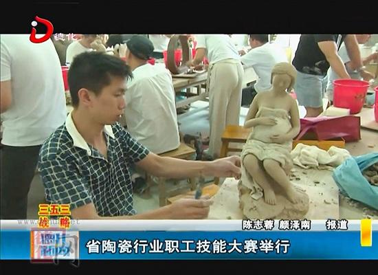 福建省陶瓷行业职工技能大赛举行