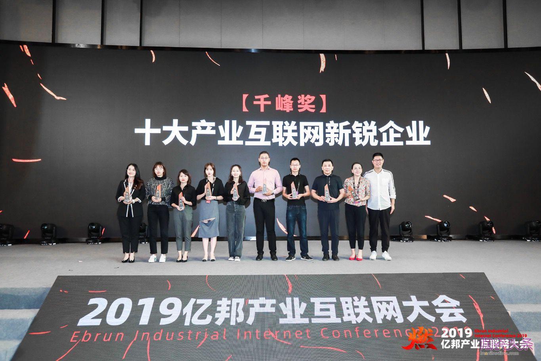 快讯!爱陶瓷荣获2019亿邦十大产业互联网新锐企业!
