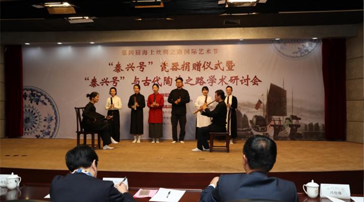 """""""泰兴号""""沉船与古代陶瓷之路学术研讨会在泉州召开"""