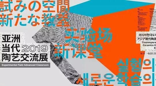 展览|2019亚洲当代陶艺交流展作品集