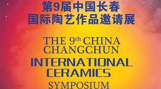 征集︱第9届中国长春国际陶艺作品邀请展