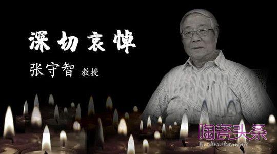 深切缅怀,中国陶瓷泰斗张守智教授
