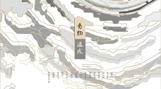 有物混成丨德化当代陶瓷艺术展即将在6月27日开展