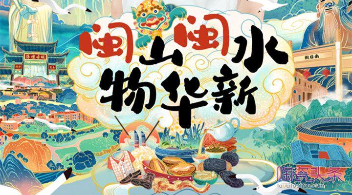 8月18日黄文捷县长走进抖音直播间推介德化