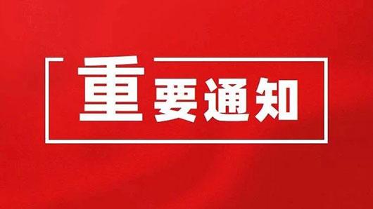"""关于举办""""第五届全国生肖'中国牛'陶瓷 设计创作大赛""""的通知"""