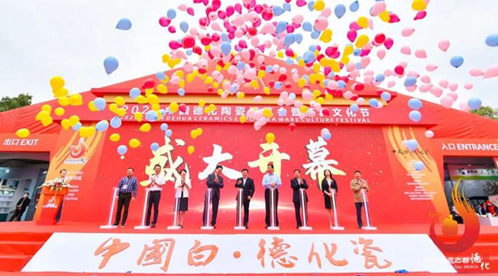 万众瞩目!2020中国德化陶瓷博览会暨茶具文化节今日盛大开幕