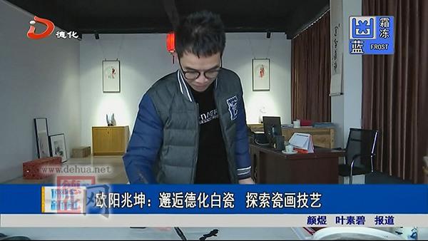 欧阳兆坤:邂逅德化白瓷 探索瓷画技艺