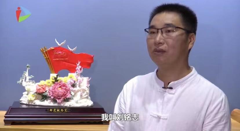 百年风华 丹心向党——刘铭志《鲜花献给党》