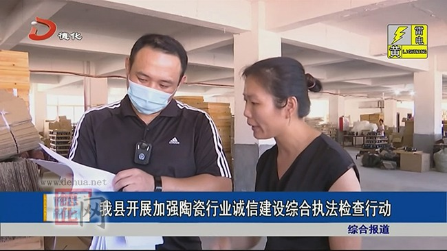 德化县开展加强陶瓷行业诚信建设综合执法检查行动